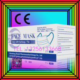disposable face mask,正规ce,取得六大机构CE认证的口罩,disposable medical face mask