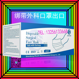 医用绑带外科口罩,zhushi surgical mask,Type 2R口罩