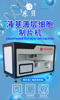 Liquid based thin layer cell machine,EN61010-1:2010 EN61326-1:2013