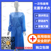 取得欧盟认证的手术衣,disposable surgical isolation,disposable sterile operating clothes