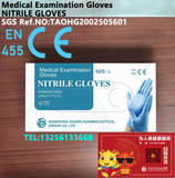 Disposable Nitrile Examination gloves ,nitrile gloves,Export to Germany